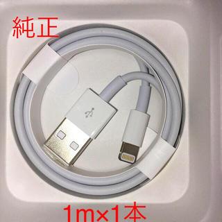 iPhone - 新品 純正 充電ケーブル 1m 1本