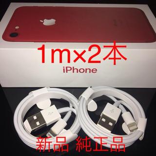 iPhone - 純正 新品 充電ライトニングケーブル 1m 2本