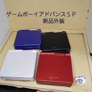 ゲームボーイアドバンス(ゲームボーイアドバンス)のゲームボーイアドバンスSP 新品外装(携帯用ゲーム本体)