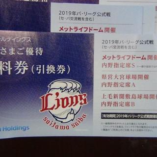 サイタマセイブライオンズ(埼玉西武ライオンズ)の10枚 西武ライオンズ 野球観戦チケット メットライフドームほか(野球)
