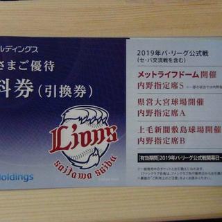 サイタマセイブライオンズ(埼玉西武ライオンズ)の10枚 西武ライオンズ 野球観戦券 メットライフドーム(野球)