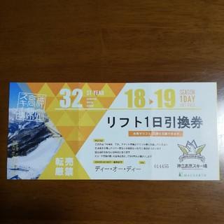 神立高原スキー場 リフト券 1日券(スキー場)
