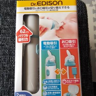 未使用 EDISON 電動 鼻水吸引 鼻吸い(鼻水とり)