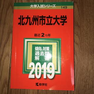 キョウガクシャ(教学社)の北九州市立大学 2019年版  赤本(参考書)