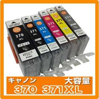 キャノン 互換インクカートリッジ BCI 371 370 xl 5色 大容量