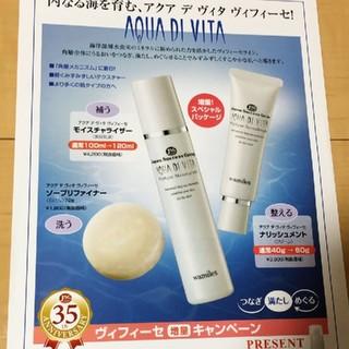 ジェーエスジー(JSG)のクーポン使える!新品未開封☆ワミレス 基礎化粧品3点セット(化粧水 / ローション)