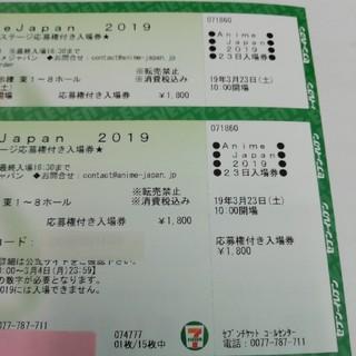 jyarincco様専用アニメジャパン入場券1枚 2019/3/23(声優/アニメ)