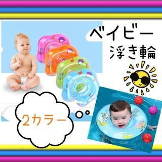 ベビー浮き輪 子供用 ベビー ★ お風呂グッズ(お風呂のおもちゃ)