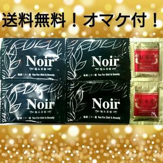 ノワール(NOIR)の早い者勝ちオマケ付!Noir ノワール極み茶葉×4個 ダイエット 紅蔘茶GOLD(その他)
