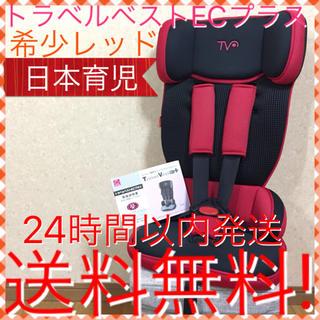 日本育児 - 希少色レッド トラベルベスト ECプラス 日本育児 送料無料☆