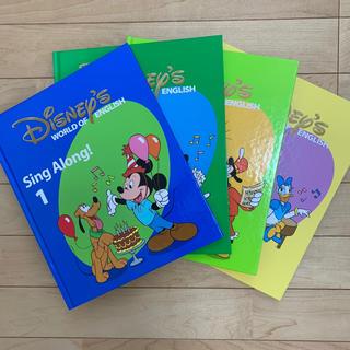 ディズニー(Disney)の美品 シングアロング絵本4冊 ディズニー英語システム(知育玩具)