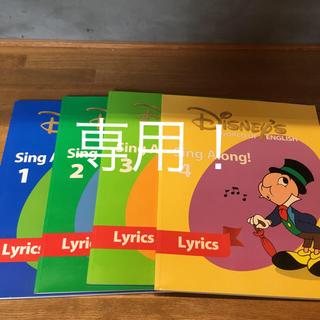 ディズニー(Disney)のシングアロング リリックス DWE ディズニー 英語システム(絵本/児童書)