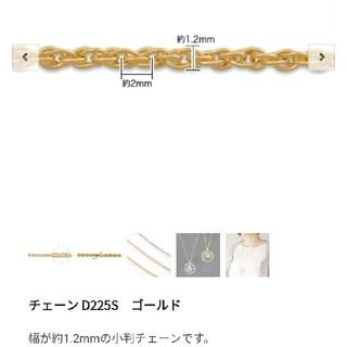 キワセイサクジョ(貴和製作所)の貴和D225チェーン・5㍍1500円相当→620円・日本製メッキ・ゴールド(各種パーツ)