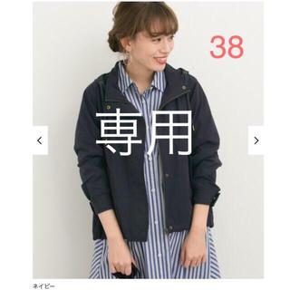 サニーレーベル(Sonny Label)の【fuwafuwa 様専用】マウンテンパーカー ネイビー 38(ブルゾン)