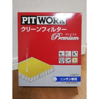 ニッサン(日産)のPITWORK クリーンフィルタプレミアム 新品 AY686-NS008-01 (メンテナンス用品)