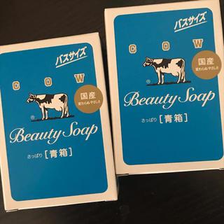 ギュウニュウセッケン(牛乳石鹸)の牛乳石鹸 青箱 2個セット(ボディソープ / 石鹸)