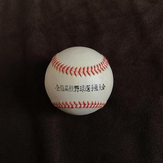 甲子園 公式球(ボール)
