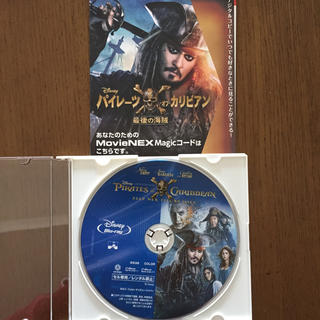 ディズニー(Disney)の【未使用】パイレーツ・オブ・カリビアン最後の海賊 Blu-rayとマジックコード(外国映画)