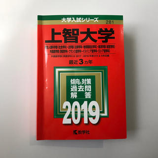 キョウガクシャ(教学社)の上智大学 2019年 赤本(参考書)