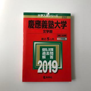 キョウガクシャ(教学社)の慶應義塾大学 文学部 2019年 赤本(参考書)