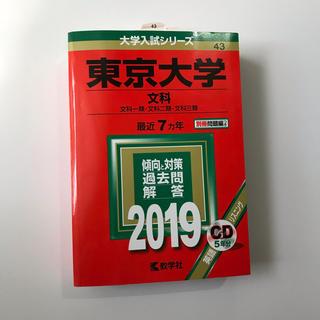 キョウガクシャ(教学社)の東京大学 文科 2019年 赤本 東大 (参考書)