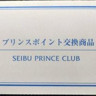 プリンス(Prince)のプリンス系 全日リフト券(3枚)苗場,かぐら,他 (6枚所有)(ウィンタースポーツ)