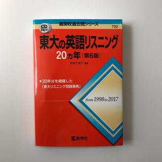 キョウガクシャ(教学社)の東京大学 英語 リスニング 20カ年 第6版 東大(参考書)