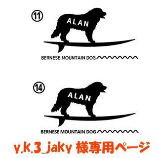 y.k.3_jaky様専用ページです。 犬 ステッカー サーフボード(その他)