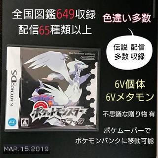 ニンテンドーDS - V6 配信 伝説  ポケットモンスター ブラック