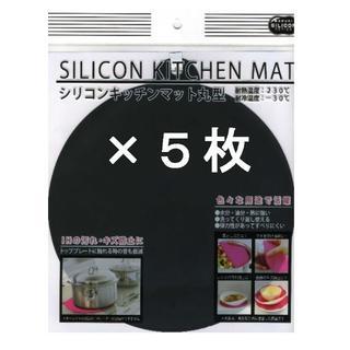 新品 5枚 IHマット シリコンキッチンマット丸型 《黒》
