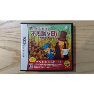 ニンテンドーDS - レイトン教授と不思議な町 フレンドリー版(DS/3DS)