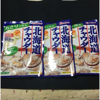 ハウスショクヒン(ハウス食品)の❀あさりで作る北海道チャウダー❀(レトルト食品)