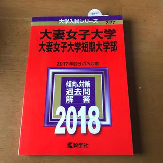 キョウガクシャ(教学社)の✏️📖大妻女子大学2018過去問(参考書)