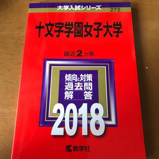 キョウガクシャ(教学社)の✏️📖十文字学園女子大学2018過去問(参考書)