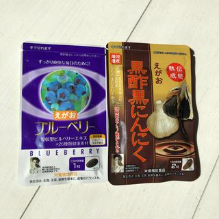エガオ(えがお)の黒酢にんにく&ブルーベリー えがお(その他)
