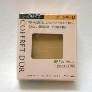 コフレドール(COFFRET D'OR)のカネボウ コフレドール ヌーディカバー モイスチャーパクトUV オークル-D(ファンデーション)