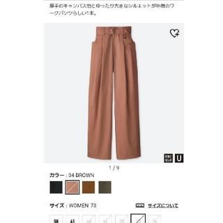 GU - 新品 人気色 完売品 ユニクロU 19春夏 ハイウエストツータックパンツ+