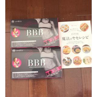 【届いたばかり新品】トリプルビー 30包×2箱(ダイエット食品)