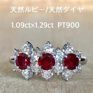 『パグ大好き様専用です』天然ルビーダイヤ 1.09ct×1.29ct PT900(リング(指輪))