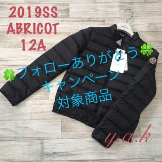 モンクレール(MONCLER)のフォローありがとうキャンペーン♡12A  モンクレール ABRICOT キッズ(ダウンジャケット)