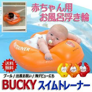 ★スイムトレーナー オレンジ色 浮き輪 うきわ お風呂 プール 水遊び 出産祝い(お風呂のおもちゃ)