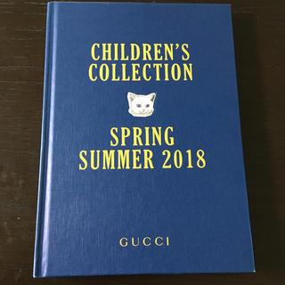 グッチ(Gucci)のグッチ GUCCI カタログ 本 キッズ ヒグチユウコ(ファッション)
