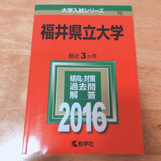 キョウガクシャ(教学社)の福井県立大学 2016年版(参考書)