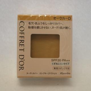 コフレドール(COFFRET D'OR)のカネボウ コフレドール ヌーディカバー ロングキープパクトUV オークル-D(ファンデーション)