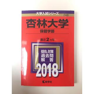 キョウガクシャ(教学社)の杏林大学 保健学部 過去問 赤本 2018(参考書)