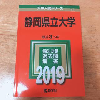 キョウガクシャ(教学社)の静岡県立大学 2019年版(参考書)
