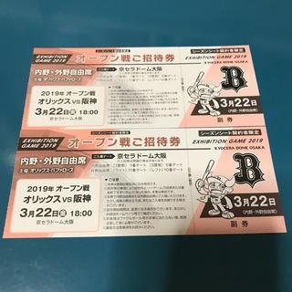 オリックスバファローズ(オリックス・バファローズ)のオリックス オープン戦 3月22日 金 阪神 京セラドーム 18時開始 2枚(野球)
