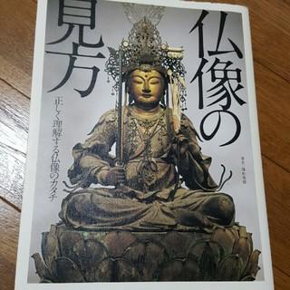 「仏像の見方 正しく理解する仏像のカタチ」 沢村忠保(趣味/スポーツ/実用)