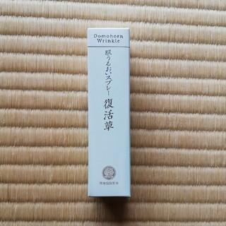 サイシュンカンセイヤクショ(再春館製薬所)のドモホルンリンクル 復活草(化粧水 / ローション)