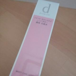 ディープログラム(d program)の新品未使用 dプログラム 化粧水(化粧水 / ローション)